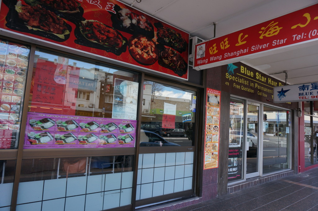 Best Kingsford Chinese Restaurant, Anzac Parade